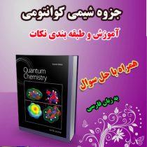 دانلود جزوه شیمی کوانتومی به زبان فارسی