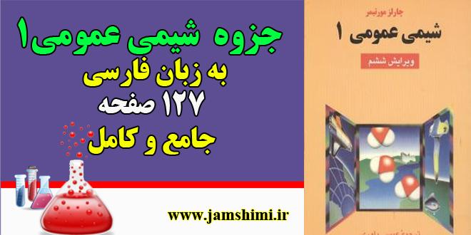 دانلود جزوه شیمی عمومی 1 مورتیمر دانشگاه تهران به زبان فارسی