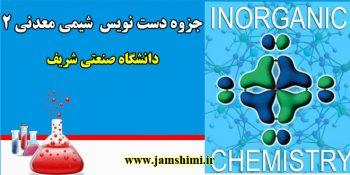 دانلود جزوه دست نویس شیمی معدنی 2 دانشگاه صنعتی شریف