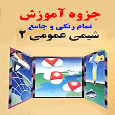دانلود جزوه شیمی عمومی 2 مورتیمر جامع و کامل و رنگی به زبان فارسی