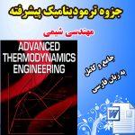 دانلود جزوه ترمودینامیک پیشرفته مهندسی شیمی به زبان فارسی