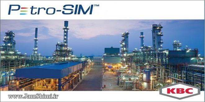 KBC Petro-SIM and SIM Reactor Suite 6.2 Build 1530 نرم افزار شبیه سازی فرایندهای پالایشگاهی