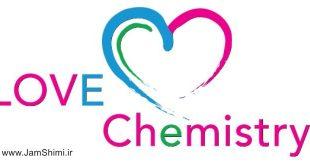 نامه و شعر عاشقانه و طنز جالب به زبان شیمی
