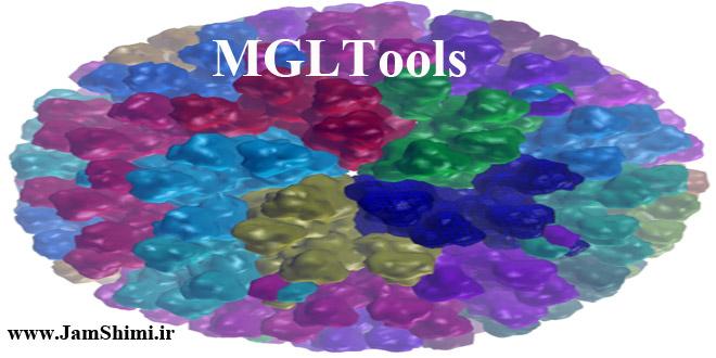 دانلود MGLTools 1.5.6 Win/Linux نرم افزار تجسم و تحلیل ساختارهای مولکولی