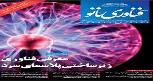 دانلود ماهنامه فناروری نانو شماره 232 بهمن 95
