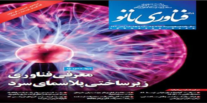 Photo of دانلود ماهنامه فناروری نانو شماره 232 بهمن 95