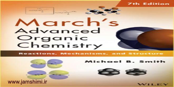 Photo of دانلود کتاب شیمی آلی پیشرفته مارچ ویرایش هفتم March's Advanced Organic Chemistry