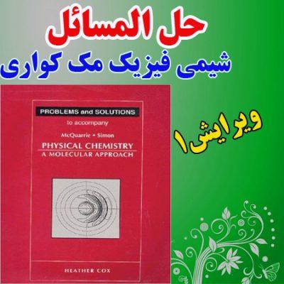 دانلود حل المسائل شیمی فیزیک مک کواری McQuarrie Physical Chemistry Solutions