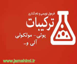 دانلود جزوه نامگذاری ترکیبات شیمیایی