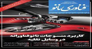 دانلود ماهنامه فناوری نانو شماره 244 بهمن ماه 96