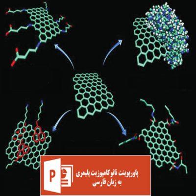 دانلود پاورپوینت نانو کامپوزیت های پلیمری و روش های تولید به زبان فارسی
