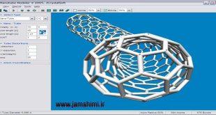 دانلود Nanotube Modeler 1.7.8 نرم افزار مدل سازی نانولوله های کربنی