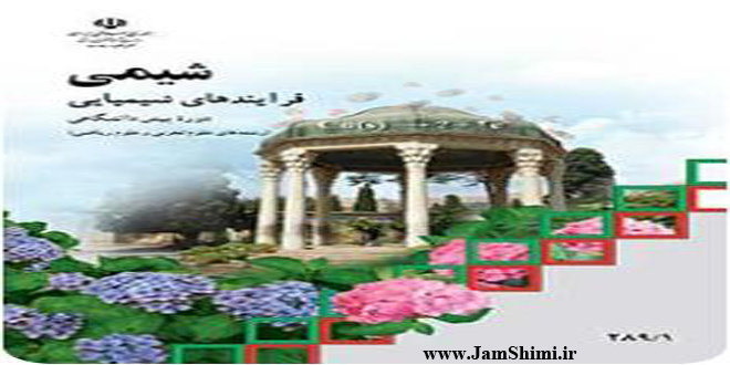 Photo of دانلود جزوه نکات مهم و سوالات طبقه بندی کنکور شیمی پیش دانشگاهی 96-84