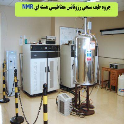 دانلود جزوه کامل آموزش طیف سنجی NMR به زبان فارسی