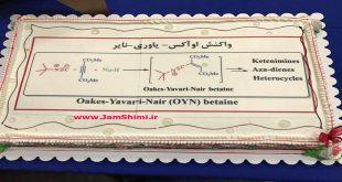 ثبت واکنش Oakes-Yavari-Nair (OYN) betaine به نام شیمیدان برجسته ایران دکتر عیسی یاوری