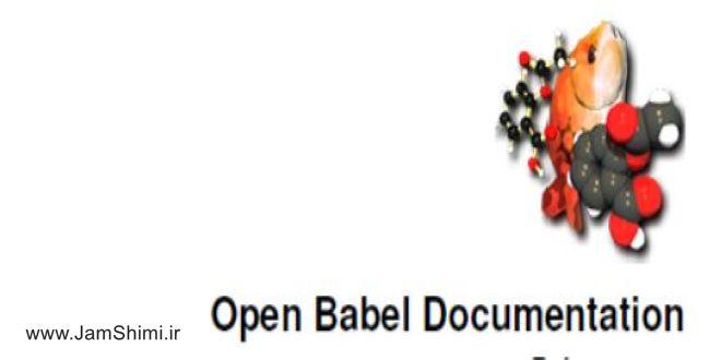 دانلود راهنمای نرم افزار OpenBabel