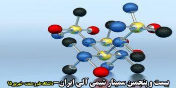 بیست و پنجمین سمینار شیمی آلی ایران دانشگاه علم و صنعت
