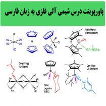 دانلود پاورپوینت درس شیمی آلی فلزی به زبان فارسی