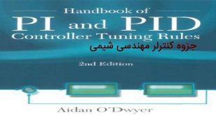دانلود جزوه کنترلر PID مهندسی شیمی