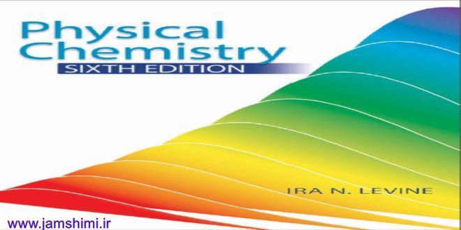 دانلود کتاب شیمی فیزیک ایرا لواین ویرایش ششم Physical Chemistry Levine 6th