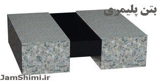 دانلود مقاله با موضوع بتن پلیمری و نحوه تولید و کاربرد های آن Polymer Concrete