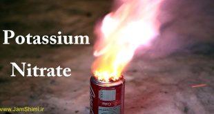 واکنش تجزیه پتاسیم نیترات در دماهای بالاتر و پایین تر از 500 درجه سانتی گراد