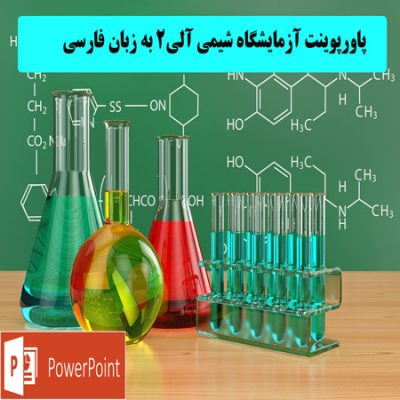 دانلود پاورپوینت آزمایشگاه شیمی آلی 2 به زبان فارسی