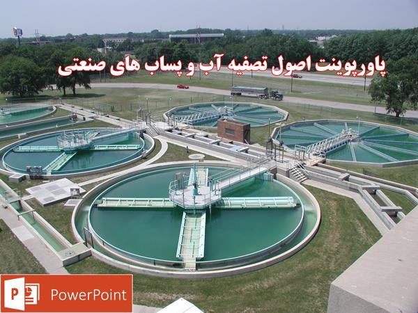 دانلود پاورپوینت اصول تصفیه آب و پساب های صنعتی به زبان فارسی