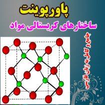 دانلود پاورپوینت شیمی معدنی با موضوع ساختارهای کریستالی مواد به زبان فارسی