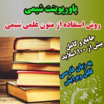 دانلود پاورپوینت درس روش استفاده از متون علمی شیمی به زبان فارسی