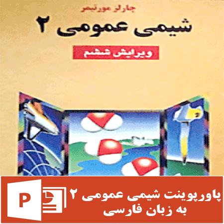 دانلود پاورپوینت آموزش شیمی عمومی 2 مورتیمر به زبان فارسی