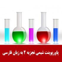 دانلود پاورپوینت درس شیمی تجزیه 2 به زبان فارسی