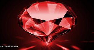 آیا می دانید چرا یاقوت به رنگ سرخ و قرمز است؟