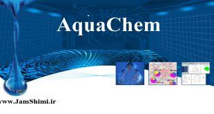دانلود Schlumberger AquaChem 2014.2 نرم افزار شیمی آنالیز و تحلیل کیفیت آب