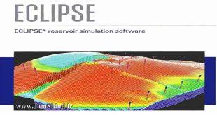 Schlumberger ECLIPSE 2015.1 نرم افزار شبیه ساز مخازن نفت