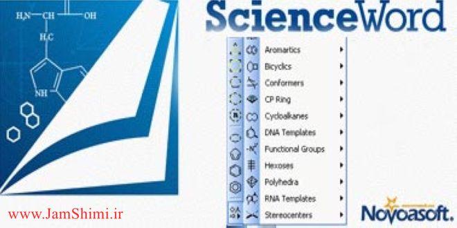 دانلود ScienceWord 5.0 بهترین نرم افزار رسم شکل ترکیب ها و مولکول ها در مقالات شیمی