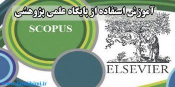 آموزش استفاده و راهنمای پایگاه و سایت علمی پژوهشی Scopus به زبان فارسی