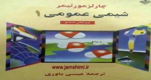 دانلود کتاب شیمی عمومی مورتیمر فارسی