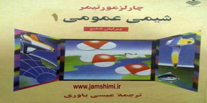 Photo of دانلود کتاب شیمی عمومی مورتیمر فارسی ترجمه عیسی یاوری