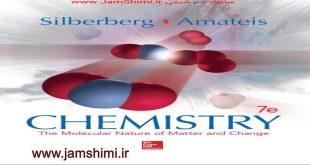دانلود کتاب شیمی سیلبرگ ویرایش هفتم The Molecular Nature of Matter and Change 7th