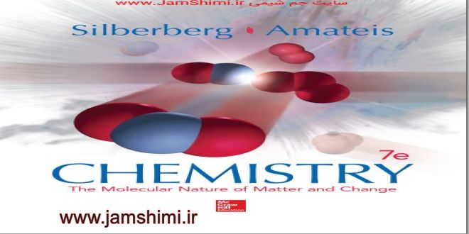 دانلود کتاب شیمی سیلبربرگ ویرایش هفتم The Molecular Nature of Matter 7th
