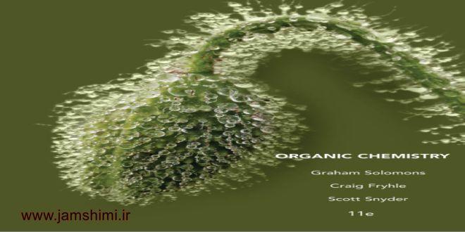 دانلود کتاب شیمی آلی سولومونز ویرایش 11 Organic Chemistry Solomons