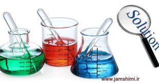 دانلود جزوه روش های محلول سازی در آزمایشگاه شیمی