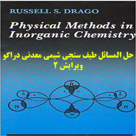 دانلود حل المسائل و تمرین کتاب طیف سنجی شیمی معدنی دراگو