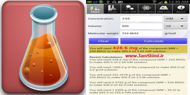 دانلود Solution Calculator Pro v2.1-10 نرم افزار اندروید محاسبات محلول سازی شیمی