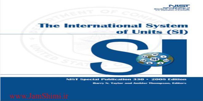 دانلود (The International System of Units (SI کتاب سیستم بین المللی واحد ها