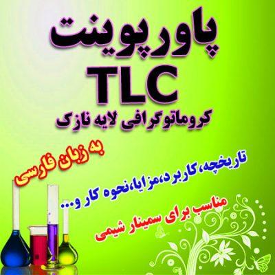 دانلود پاورپوینت کروماتوگرافی لایه نازک TLC به زبان فارسی