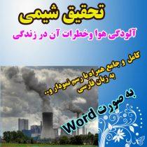 دانلود تحقیق شیمی درباره آلودگی هوا و خطرات آن به صورت ورد
