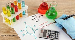 دانلود مجموعه تست و نمونه سوال شیمی تجزیه 2 + جواب
