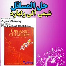 دانلود حل المسائل شیمی آلی ولهارد ویرایش دوم vollhardt organic chemistry manual 2th